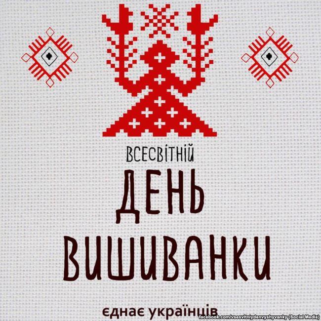 День вишиванки святкували в Україні та закордоном. ФОТОРЕПОРТАЖ - Місто 5ee098db4fd55