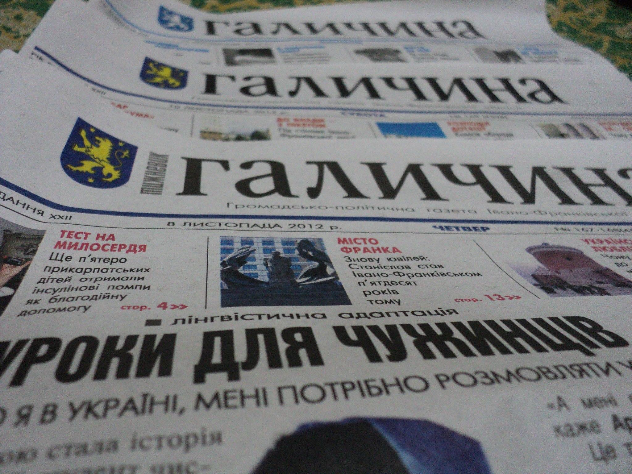 Ще одна прикарпатська газета відмовилась друкувати телепрограму українофобського «Інтера»