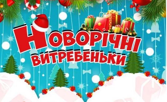 """У Франківську відбудеться фестиваль «Новорічні витребеньки"""" (афіша)"""