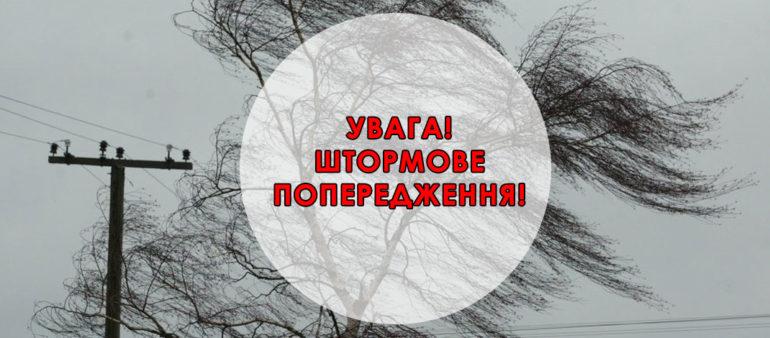 http://mi100.info/wp-content/uploads/2017/11/shtormove-poperedzhennya-770x338.jpg