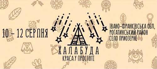 """На прикарпатців чекає незвичний фестиваль """"Халабуда"""""""