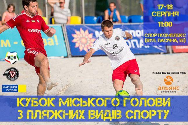 У Івано-Франківську відбудуться змагання з пляжних видів спорту