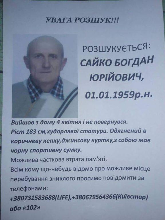 На Прикарпатті розшукують 59-річного чоловіка, який зник ще чотири місяці тому (фотофакт)