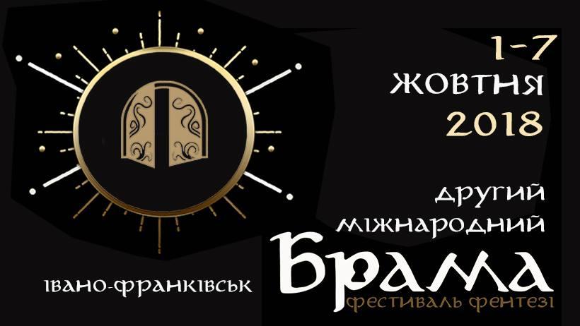 """У Франківську стартував міжнародний фестиваль фентезі """"Брама"""" (відеосюжет)"""