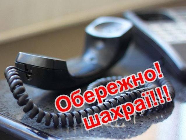 На Івано-Франківщині шахраї виманюють гроші