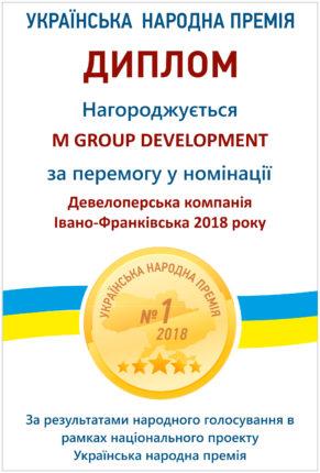 Високі стандарти будівництва: Міжнародна будівельна компанія M GROUP DEVELOPMENT отримала Українську національну премію. ВІДЕО 1