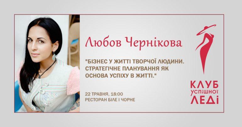 У Франківську відбудеться зустріч з відомим українським дизайнером етноодягу Любцею Черніковою