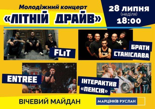 Цими вихідними у Франківську відбудеться молодіжний концерт, фото-1