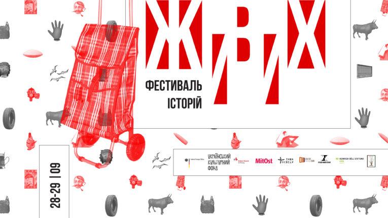 У Києві на Фестивалі живих історій представлять дев'ять проєктів про Франківщину