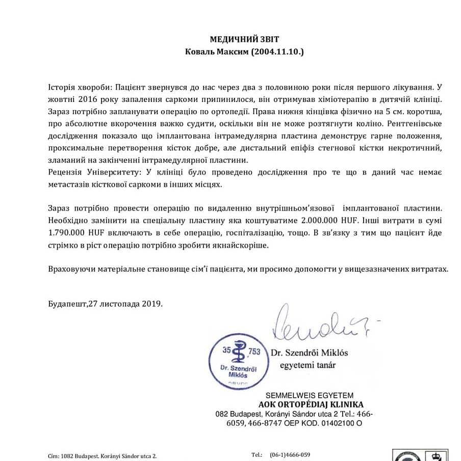 Хлопчик з Івано-Франківська 5 років бореться з онкологією