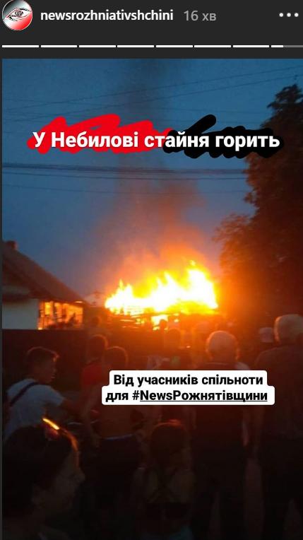 У селі на Рожнятівщині горить стайня. ФОТО